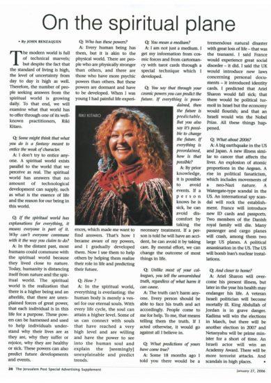 Riki KiTARO Jerusalem Post Jan 2006